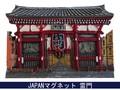 日本マグネット 雷門◆外国人観光客向け.お土産マグネット◆