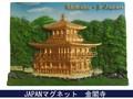 日本マグネット 金閣寺◆外国人観光客向け.お土産マグネット◆