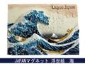 日本マグネット 浮世絵海◆外国人観光客向け.お土産マグネット◆