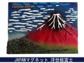 日本マグネット 浮世絵富士◆外国人観光客向け.お土産マグネット◆