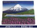 日本マグネット 新幹線と富士◆外国人観光客向け.お土産マグネット◆