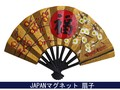 日本マグネット 福扇子◆外国人観光客向け.お土産マグネット◆