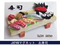 日本マグネット お寿司◆外国人観光客向け.お土産マグネット◆
