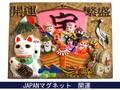 日本マグネット 開運◆外国人観光客向け.お土産マグネット◆