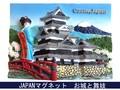 日本マグネット お城と舞妓◆外国人観光客向け.お土産マグネット◆