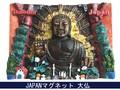 日本マグネット 大仏◆外国人観光客向け.お土産マグネット◆