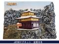 日本マグネット 金閣寺冬◆外国人観光客向け.お土産マグネット◆