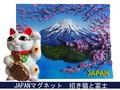 日本マグネット 招き猫と富士◆外国人観光客向け.お土産マグネット◆
