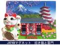 日本マグネット 招き猫と雷門◆外国人観光客向け.お土産マグネット◆