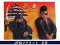 日本マグネット 忍者◆外国人観光客向け.お土産マグネット◆