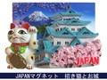日本マグネット 招き猫とお城◆外国人観光客向け.お土産マグネット◆