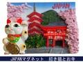 日本マグネット 招き猫とお寺◆外国人観光客向け.お土産マグネット◆