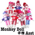 【ぬいぐるみ】モンキードール 人形 かわいい サル 猿 インテリア