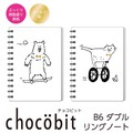 セール35★【B6Wリングノート】◆チョコビット
