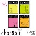 セール35★【ブロックふせん】目立つネオンカラー♪◆チョコビット