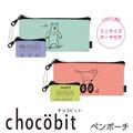 セール35★再入荷★【ペンポーチ(ペンケース・筆箱)】◆チョコビット