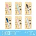 セール35★再入荷★【チョキット(携帯コンパクトハサミ)】カーブ刃で切れ味抜群♪