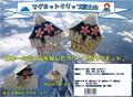 「和物」マグネットクリップ富士山