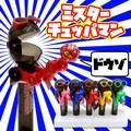 【お菓子】『ミスターチュッパマン』<全5種類>