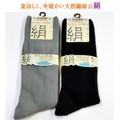 【年間売れ筋☆絹】紳士 シルク混 ソックス(クチゴムゆったり)