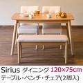 Sirius ダイニングテーブル・ベンチ・チェア(2脚入り) ナチュラル