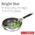 【IH対応 】ブライトスター テフロンセレクト加工 IH対応フライパン・炒め鍋・フライパン
