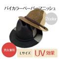 【夏色百景】バイカラーペーパーマニッシュ<男女兼用・UV対策・旅行・ペーパー/天然>