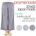 *1080*《在庫限り》【2016春夏新作】【日本製】シルキーコードワイドパンツ 大きいサイズあり
