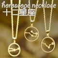 NEW。十二星座 ホロスコープ ゴールド ネックレス!12種類。シンプル&フェミニン!