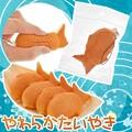 スクイーズ ふわふわたい焼き スクイーズ ストラップ リアル 食品サンプル 景品 お菓子