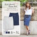 【SALE】【大きいサイズあり】13オンスデニム   BKシャーリングシームPKタイトスカート【2016春夏新作】