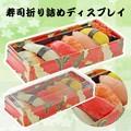 【超絶リアルなディスプレイ】お寿司 折詰入り(7カン) ディスプレイ リアル 食品サンプル お土産 販促