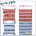 【メリーナイト/コペン】クッションカバー(45×45cm)座布団カバー(55×59cm)新生活