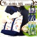 街で使いたいハワイアンカジュアルバッグシリーズ♪*゚【ALOHA MIX-アロハミックス-】