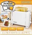 ポップアップトースターW <トースター・ポップアップ式・新生活・家電・1ヶ〜出荷可>好評発売中