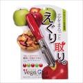 【ベジクラシリーズ】 パール金属 ベジクラ りんごの芯ぬき C-314