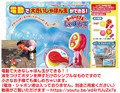 スーパーバブル!しゃぼん玉メーカー(2種)