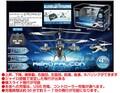 「ラジコン」4chサイドローターヘリエアロファルコン