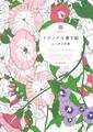 【送料無料 11月22日〜12月12日】リラックス塗り絵 ふしぎな花園