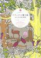 【送料無料 11月22日〜12月12日】リラックス塗り絵 おとぎの国の物語