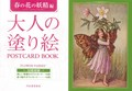 大人の塗り絵 POSTCARD BOOK 春の花の妖精編