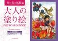 大人の塗り絵 POSTCARD BOOK 秋の花の妖精編