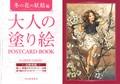 大人の塗り絵 POSTCARD BOOK 冬の花の妖精編
