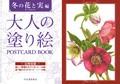 大人の塗り絵 POSTCARD BOOK 冬の花と実編
