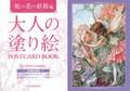 大人の塗り絵 POSTCARD BOOK 庭の花の妖精編