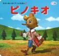 【送料無料 11月22日〜12月12日】ピノキオ