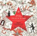 【送料無料 11月22日〜12月12日】物語のある美しい塗り絵 クリスマス・キャロル