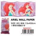 【ディズニー プリンセス アメ雑】アリエル ウォールペーパー 壁紙 ウォールステッカー