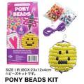 【おもちゃ 玩具 アメ雑】ポニービーズキット 手作り キット 子供 キッズ 女の子