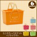 【リラックマ】『ミニカラーバスケット』<オレンジ/ローズ/ソーダ/ミント/ピーチ/ハニー>